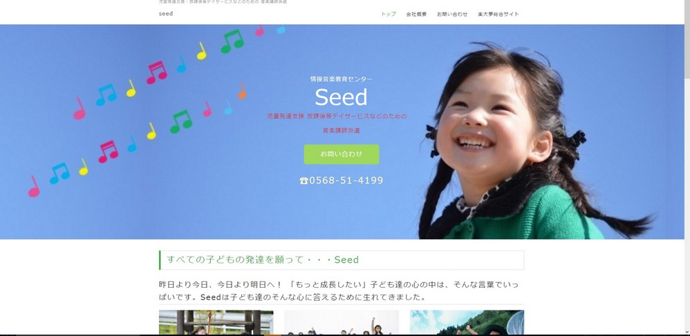 Seedサムネイル